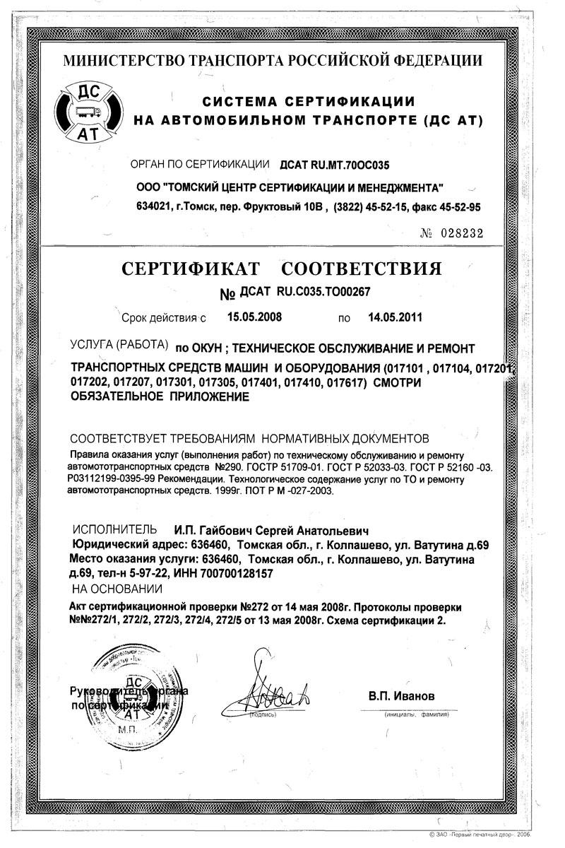 Сертификат соответствия сто трак центр елабуга системе добровольной сертификации на автомобильном транспорте